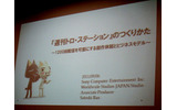 【CEDEC 2011】波乱万丈だニャ!『週刊トロ・ステーション』のつくりかた~1200回配信を可能にする制作体制とビジネスモデル~の画像