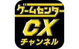 『ゲームセンターCXチャンネル』
