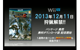 Wii U版 『モンスターハンター フロンティアG』パッケージの画像