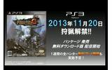 PS3版 『モンスターハンター フロンティアG』パッケージの画像