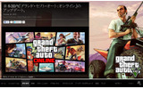 『グランド・セフト・オートV』公式サイトショットの画像