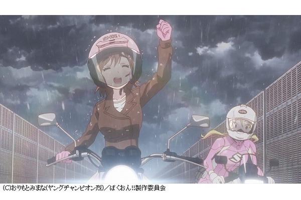 ばくおん!!の画像 p1_2
