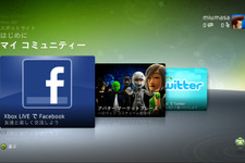 Xbox LIVEで「Facebook」「Twitter」が17日よりサービス開始!期間限定の無料解放期間も実施予定 画像