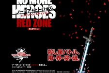 『NO MORE HEROES RED ZONE Editon』この夏発売 ― 初回特典は「シルヴィア様の18禁パック」 画像