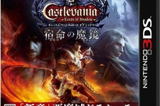 2D探索型に原点回帰、ドラキュラ最新作『Castlevania -Lords of Shadow- 宿命の魔鏡』体験版配信 画像