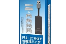 "PS4/Xbox Oneで他機種コントローラーを使用可能にする""変換アダプター""10月12日発売 画像"