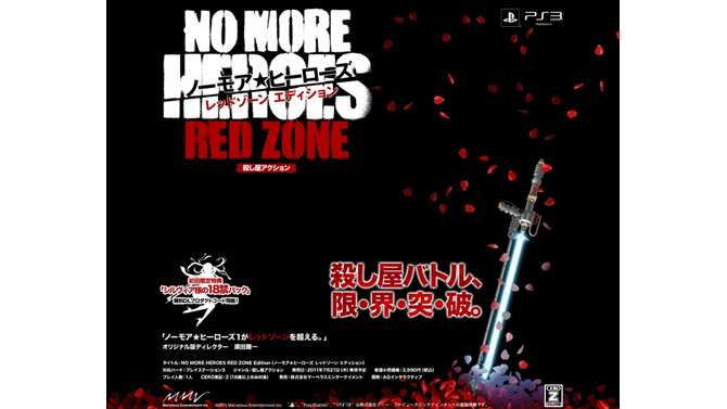 『NO MORE HEROES RED ZONE Editon』この夏発売 ― 初回特典は「シルヴィア様の18禁パック」