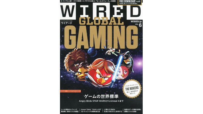 WIRED VOL.6