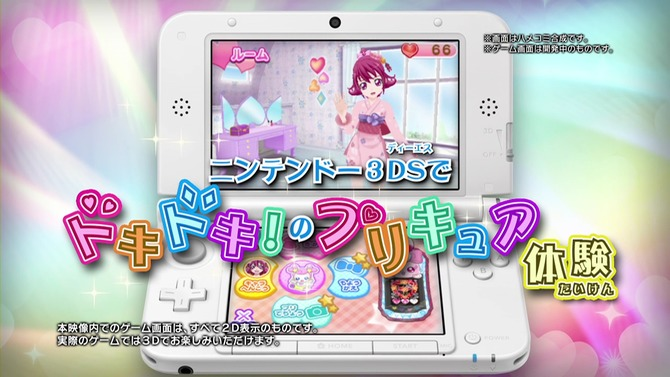 3Dでドキドキのプリキュア体験を!