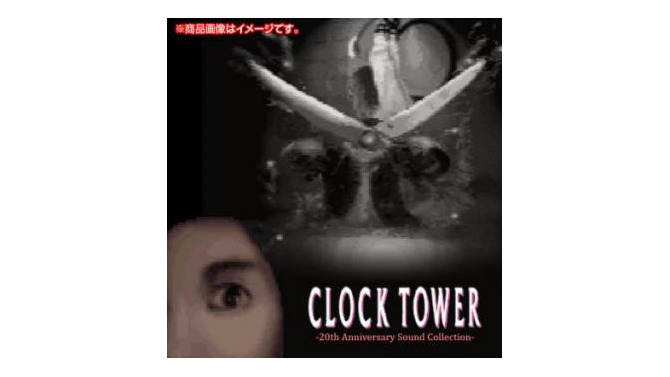 4枚組サントラCD「CLOCK TOWER 20th Anniversary Sound Collection」(イメージ)