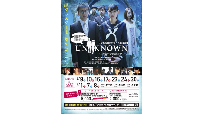 UNKNOWN ~探偵小寺は謎ヲタク~
