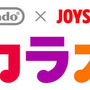 Nintendo × JOYSOUND Wii カラオケ U