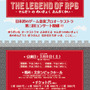 「THE LEGEND OF RPG」フライヤー