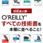 Cygames、あの技術書「オライリー」をゲーム化した「O'REILLY COLLECTION」を発表