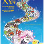 「Poke'mon the movie XY展」ビジュアル