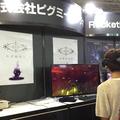 『地球創世記~アナタはすでに神』VRデモを体験!―ピグミースタジオの個性的3作品