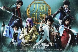 ミュージカル「刀剣乱舞」新作公演のサブタイトル&追加キャストが決定 画像