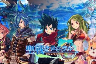 【3DS DL販売ランキング】『聖戦クロニクル』や『アルファディア』などケムコのRPGが続々ランクイン(9/23) 画像