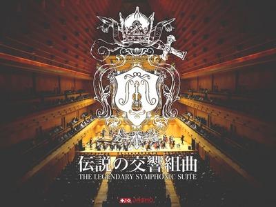 フルオーケストラ公演「伝説の交響組曲」8月公演!MOTHER、キングダムハーツ、クロノ・クロス、サクラ大戦、マリオカートなど 画像
