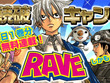 「RAVE」全35巻296話の無料配信が順次スタート! 今日だけで一気に5巻まで読破可能 画像