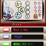 スマホアプリ『ゲームセンターCXチャンネル』配信開始、番組の最新情報をゲットしよう