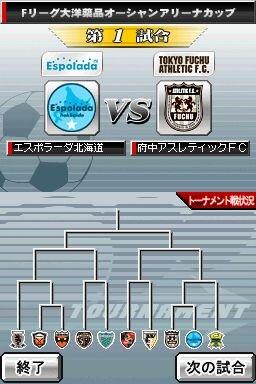 DS『日本フットサルリーグ公認・みんなのDSフットサル2』、2009年10月22日(木)発売に決定