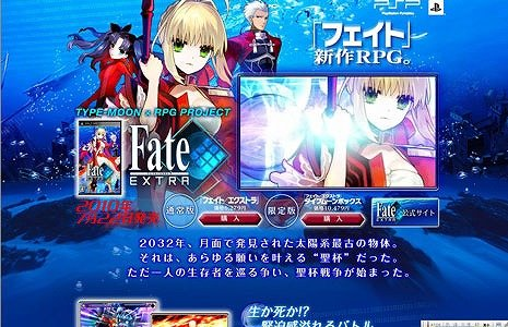 Fate/EXTRAの画像 p1_37