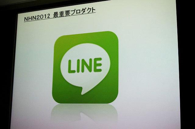 【OGC2012】「LINE」はスマホの日常生活になる、世界に躍進する日本のメッセージアプリ  / GameBusiness.jp