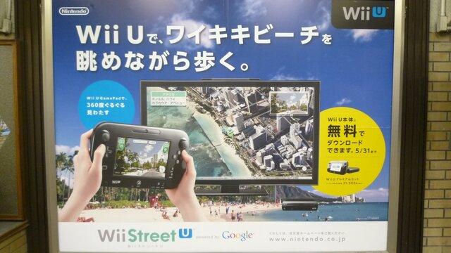 【悲報】東大卒だらけの任天堂が考えたWiiUの駅広告を御覧ください 低学歴よ、これがゲームだ