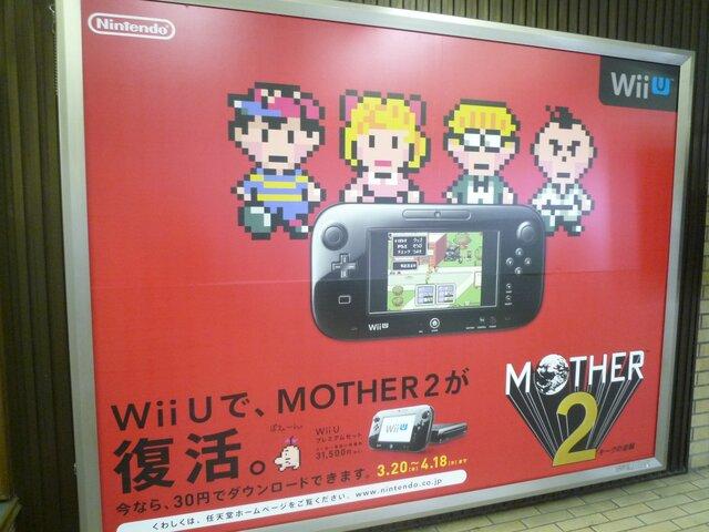 【悲報】WiiUソフト不足のせいで今更「マザー2」を持ち上げる
