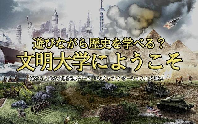 受験生に朗報! 「Civilization」 というゲームを遊ぶと、世界史を深く学べるぞ!