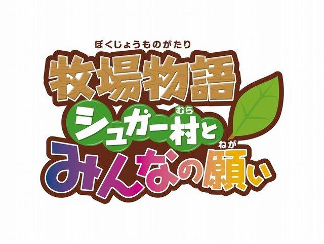 PSP『牧場物語 シュガー村とみんなの願い』発売決定〜公式サイトもオープン 1枚目の写真・画像