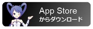 App Storeでダウンロード