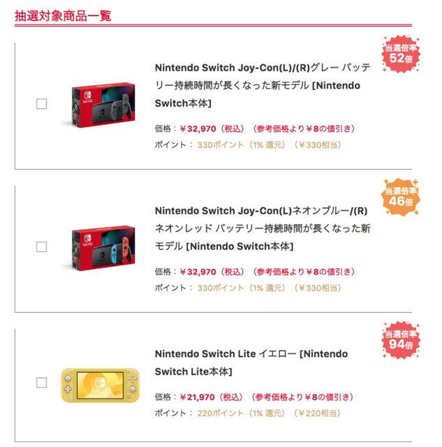 ヨドバシ カメラ nintendo switch 抽選 ヨドバシ、Nintendo Switch