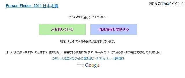 Person Finder: 2011 日本地震のトップページ Person Finder: 2011 日本地震のトップページ