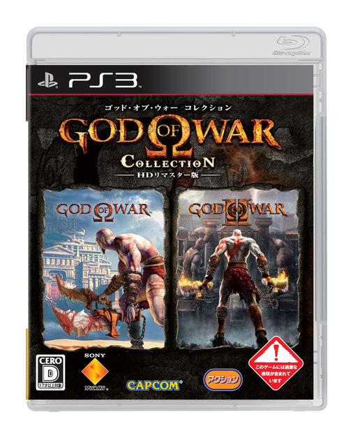 『God of War Collection』
