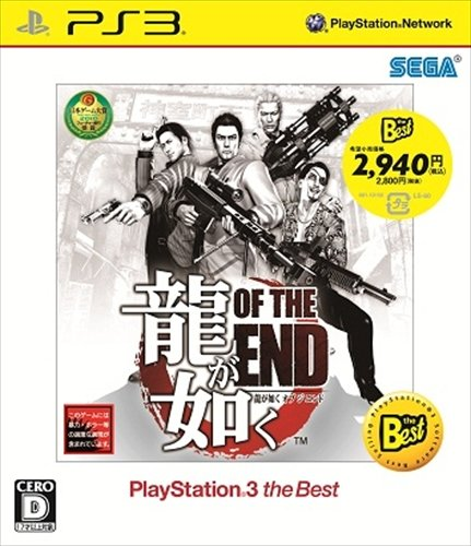 『龍が如く OF THE END PlayStation3 the Best』パッケージ