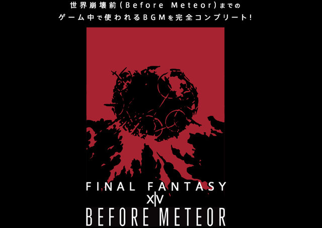 「Before Meteor:FINAL FANTASY XIV Original Soundtrack」