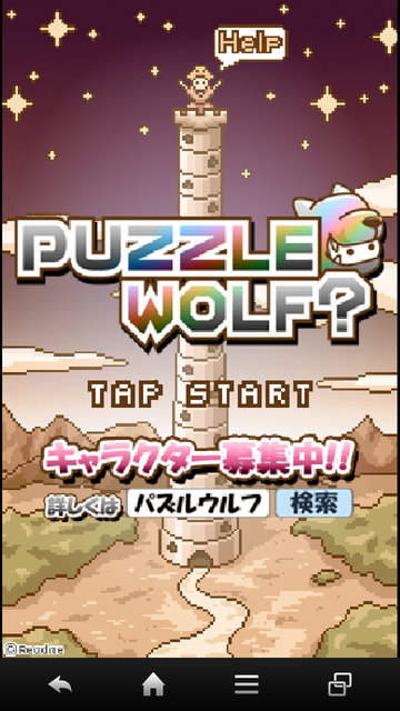 『PUZZLE WOLF?』