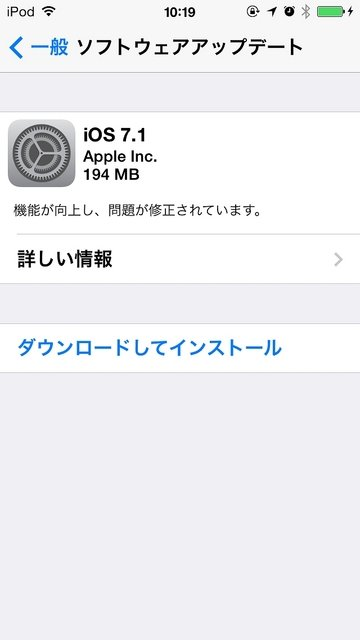 「iOS 7.1」のソフトウェアアップデート画面