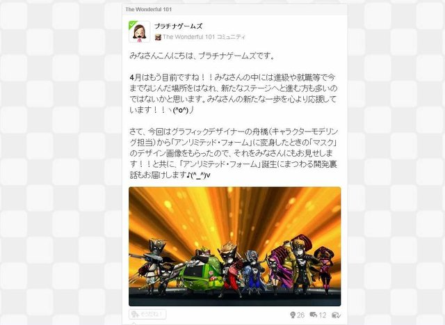 Miiverse 『The Wonderful 101』コミュニティ