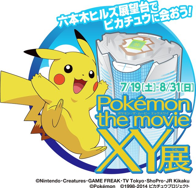 「Poke'mon the movie XY展」