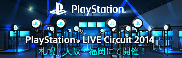 PlayStation LIVE Circuit 2014