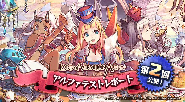 『LORD of VERMILION ARENA』勝利チームと敗北チームの比較データなど、興味深いαテストレポートの第二回公開