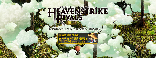 HEAVEN STRIKE RIVALS』