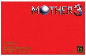 『MOTHER3』今日で10周年!祝う声が続々…糸井重里も振り返る