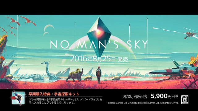 今週発売の新作ゲーム『No Man's Sky』『THE KING OF FIGHTERS XIV』『初音ミク -Project DIVA- X HD』他