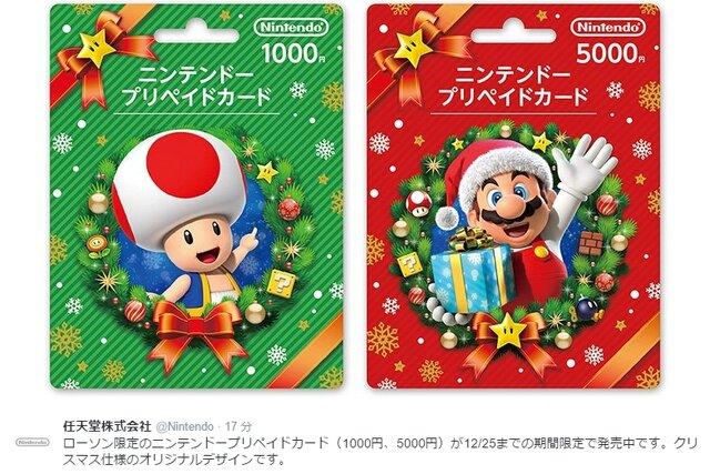 カード ニンテンドー コンビニ プリペイド 1000 円