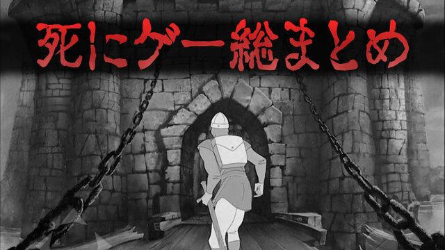 【特集】歴代『死にゲー』総まとめ!―レトロから最新作まで ...