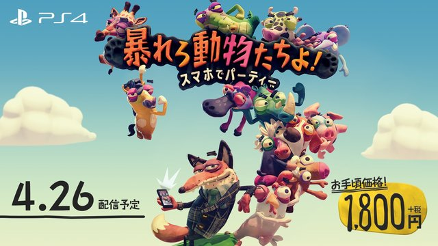 PS4『暴れろ 動物たちよ! スマホでパーティー』が4月26日発売決定―コントローラーにスマホを使用!?
